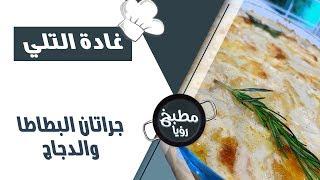جراتان البطاطا و الدجاج - غادة التلي
