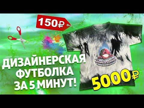 ДИЗАЙНЕРСКАЯ ФУТБОЛКА ЗА 150 РУБЛЕЙ ЗА 5 МИНУТ #КАСТОМЭТОИЗИ