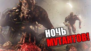 Dying Light Прохождение На Русском #3 — НОЧЬ МУТАНТОВ!