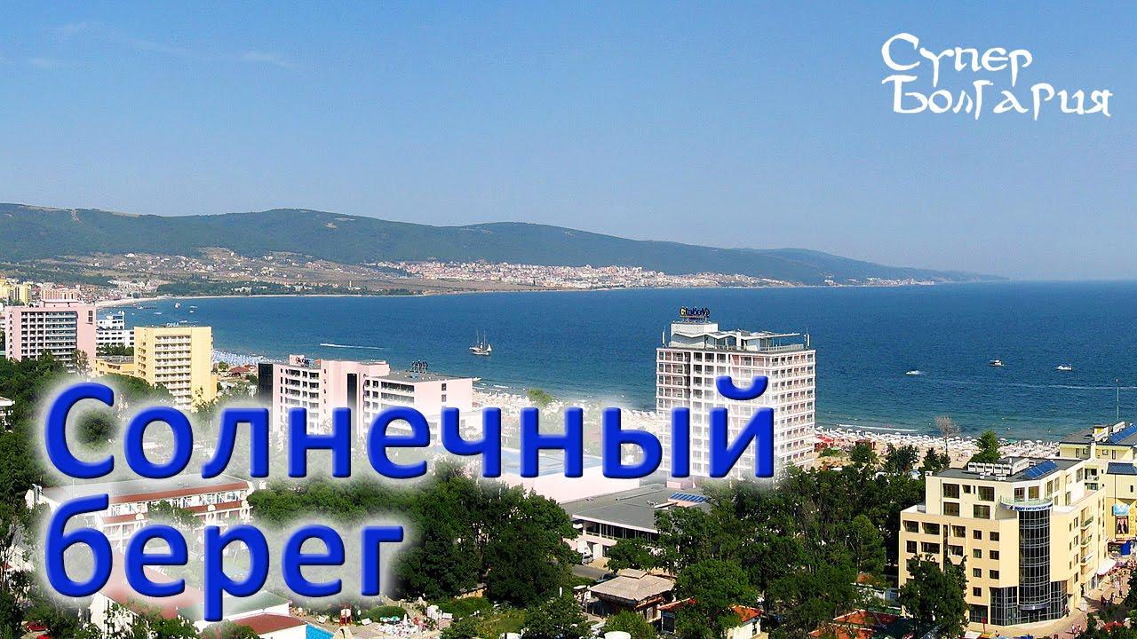 Отдых в Болгарии Солнечный берег - YouTube