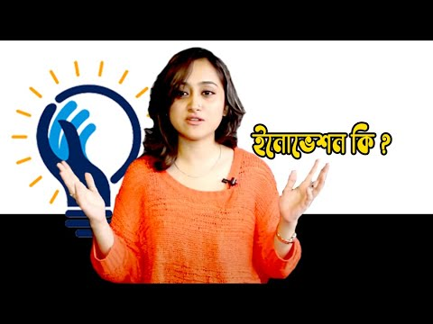What is innovation ? Idea or Implementation