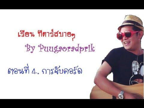 เรียนกีตาร์สบายๆ By Puugaoradprik EP.4 การจับคอร์ด