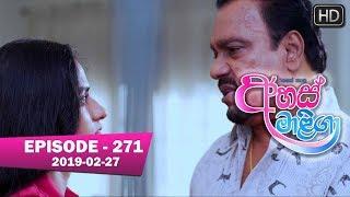 Ahas Maliga | Episode 271 | 2019-02-27 Thumbnail