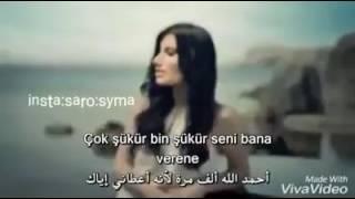 اغنية تركية مترجمة _ احمد الله الف مرة لانه اعطاني اياك