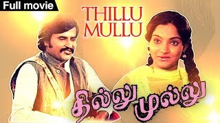 Thillu Mullu - Full Movie | Rajinikanth, Madhavi, Thengai Srinivasan  | Tamil Comedy Movies