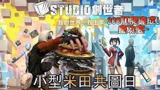 【CSO黃龍直播】小型米田共圖日,300訂閱達成 慶功宴呼哈!
