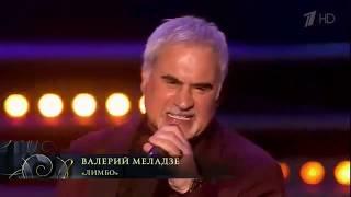 валерий Меладзе   Лимбо  Подарок для Аллы 2019