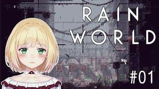Rain Worldをしながら雑談