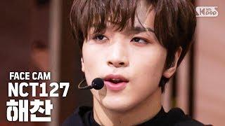 [페이스캠4K] NCT127 해찬 '영웅' (NCT127 HAECHAN 'Kick it' FaceCam) │ @SBS Inkigayo_2020.3.8