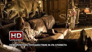 Невероятное путешествие м-ра Спивета - Русский трейлер