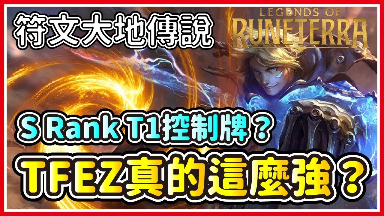 【偷米】T1控制牌!?TFEZ真的這麼強嗎?|符文大地傳說|Legends of Runeterra|伊澤瑞爾|牌組|逆命|LoR