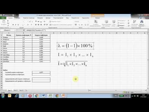 Вопрос: Как рассчитать средний темп роста в Excel?