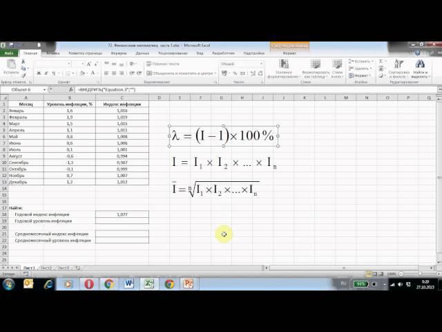 Финансовая математика, часть 3. Практикум по расчету инфляции