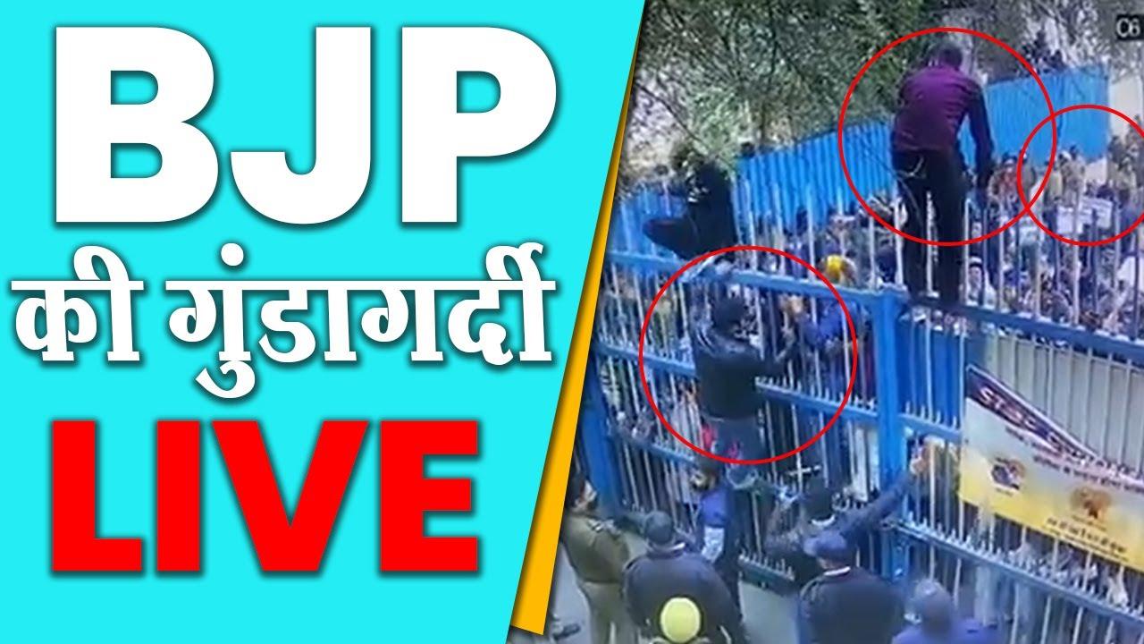 Download Delhi BJP President Adesh Gupta ने करवाया AAP के Raghav Chadha पर हमला| ANDHBHAKT