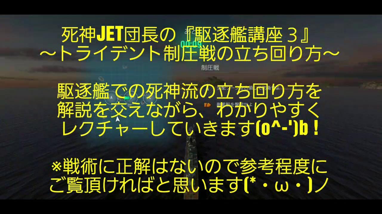 【WoWS】駆逐艦講座②(対駆逐の戦い方 ...