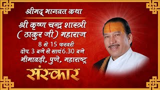 LIVE - Shrimad Bhagwat Katha by Thakur Ji - 8 Feb 2016 || Day 1