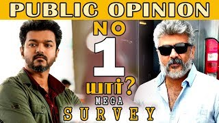 விஜய்,அஜித் யார்..? NO 1 | Latest Survey on Vijay Ajith 2018 | Vijay Ajith Biography 2018