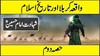 The History of Karbala Part 2 In Urdu Hindi
