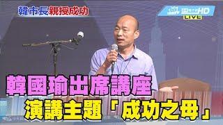 韓國瑜出席講座 演講主題「成功之母」