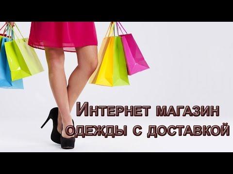 Интернет магазин одежды с доставкой