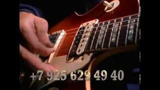 Уроки по Гитаре (г. Москва)