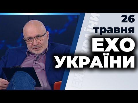"""Ток-шоу """"Ехо України"""" Матвія Ганапольського від 26 травня 2020 року"""