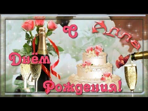 поздравление с днём рождения в стихах для аллы