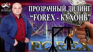 """""""Прозрачный дилинг"""" Forex - кухоньI  Не торгуй на бирже, пока не посмотришь это видео. I  #Forex"""