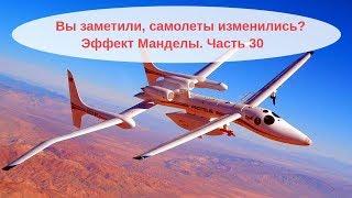 А Вы заметили, что самолеты изменились? Эффект Манделы новые примеры 2018. Часть 30