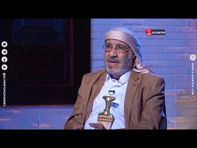 لقاء خاص مع الشيخ الشريف الحسين بن علي الضمين .. عضو مجلس الشورى   قناة الهوية