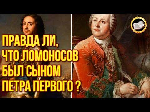 Кто отец Ломоносова? Главные Тайны Михаила Ломоносова. Ломоносов знал ответ