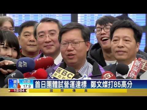 機場捷運今起試營運   鄭文燦打85高分-民視新聞