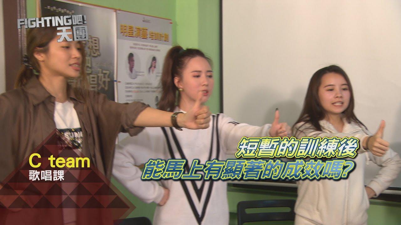 Fighting吧!天團》EP2-5 夢想V.S現實 - YouTube