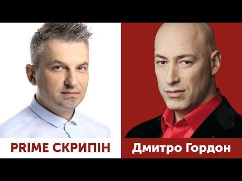Дмитро Гордон |