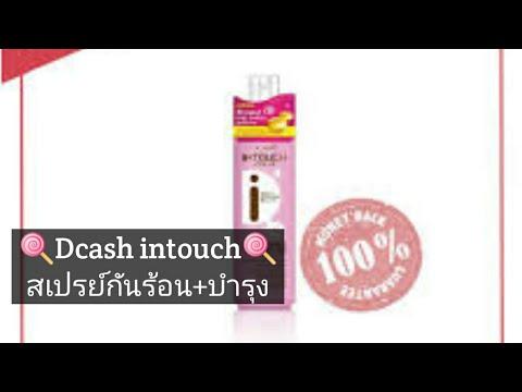 รีวิว Dcash Intouch Spray Conditioner ดีแคช สเปรย์กันร้อน สีชมพู บำรุงผมแห้งเสีย ก่อนหนีบผม ไดร์ผม