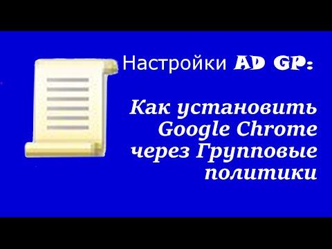 Настройка AD GP: Как установить Google Chrome через Групповые политики