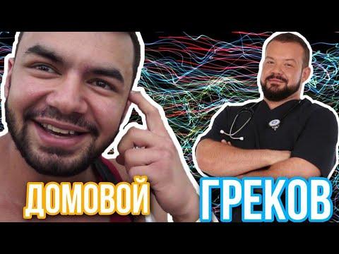 Доктор Греков ответит на вопросы Домового и расскажет как правильно...