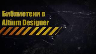 Библиотеки в Altium Designer