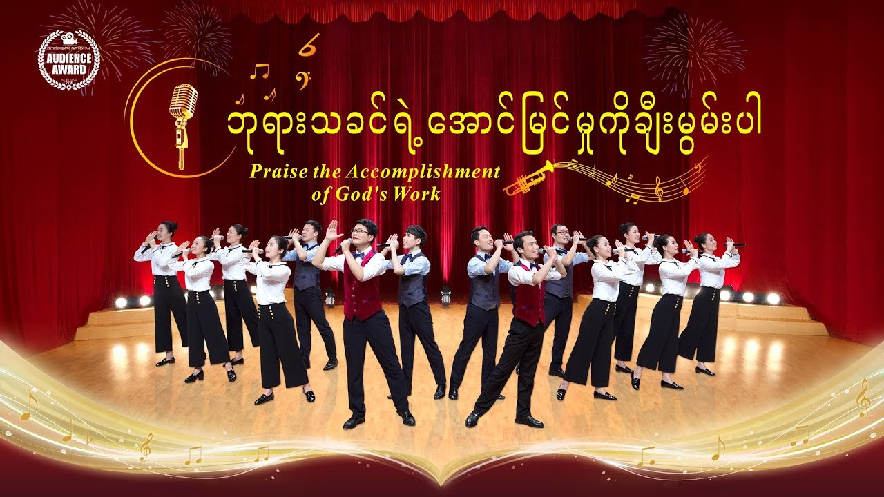 Myanmar New Gospel Song 2018 (ဘုရားသခင်ရဲ့အောင်မြင်မှုကိုချီးမွမ်းပါ)  A Cappella
