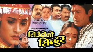 Nepali Full Movie || Sinudo Ko Sindoor