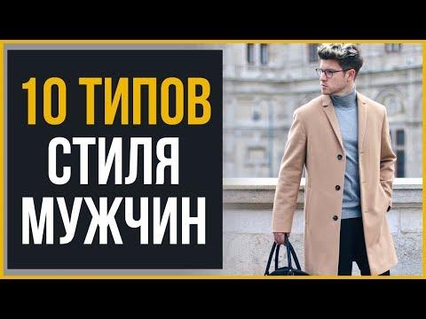 10 Типов Стильных Мужчин | RMRS