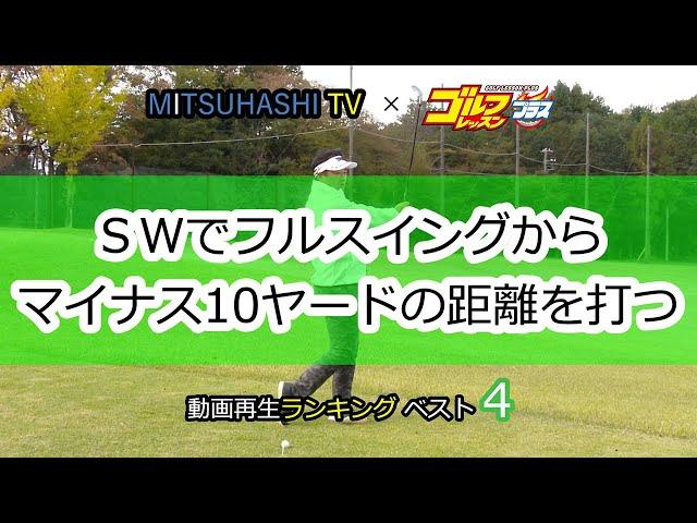 三觜喜一 スウィングの流儀「SWでフルスイングからマイナス10ヤードの距離を打つ」【MITSUHASHI TV】再生回数ベスト15レッスン(日本文芸社)