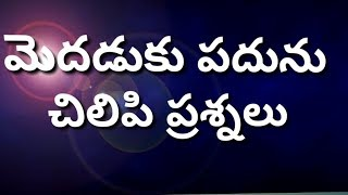 Mind power | funny questions and answers in telugu