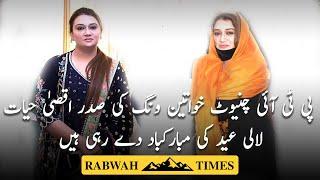 PTI Chiniot woman wing ki sadar Aqsa Hayat Eid Ki Mubarak de rahi hain