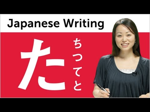 Learn To Read And Write Japanese Hiragana