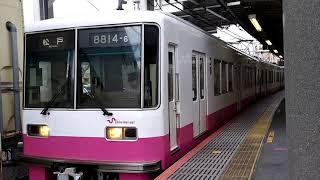 [8814F]新京成線8800形 京成津田沼発車