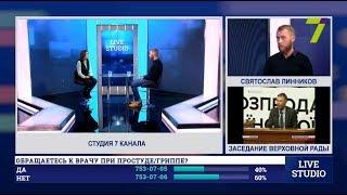Сезон гриппа в Одессе. Кто в зоне риска, лечение и профилактика
