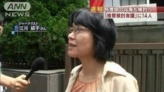 特捜部廃止も・・・検察の在り方検討会議メンバー発表(10/11/04) 江川紹子 検索動画 30