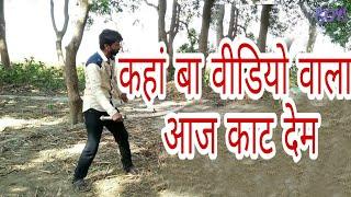 Video wala comedy