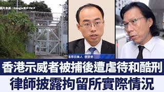國際特赦:香港示威者被捕後遭虐待和酷刑|新唐人亞太電視|20190922